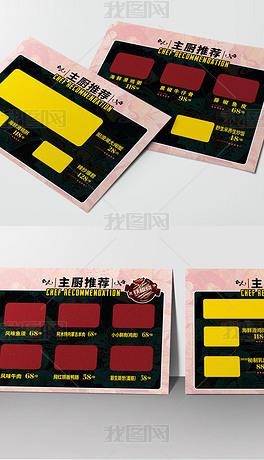 港式小吃单外卖单网红风格奶茶店茶餐厅菜单菜谱设计
