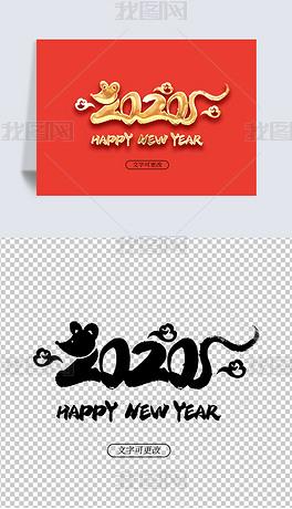 2020年鼠年艺术毛笔字体设计海报贺卡台历