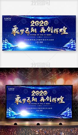 2020蓝色科技宽屏企业年会晚会舞台背景