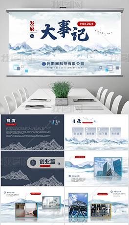 水墨中国风大事记时间轴图片展示发展历程PPT模板