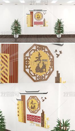 新中式敬老院孝道孝顺美德老年竖版文化墙