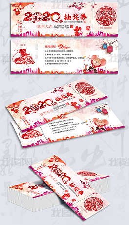 中国风2020鼠年抽奖券新年年会晚会入场券模板