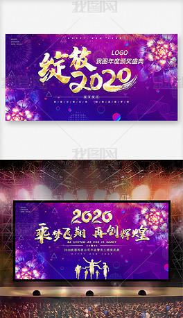 绽放2020新年企业舞台年会展板背景设计