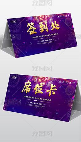 2020蓝紫酷炫大气晚会签到桌卡签到处台卡