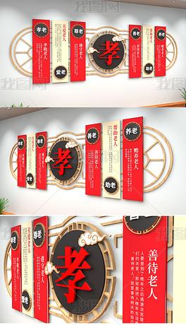 新中式养老院文化墙老年文化中心形象墙社区敬老爱老孝老文化墙设计