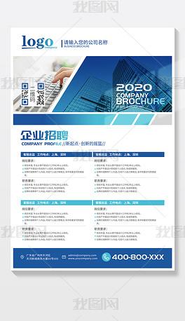 蓝色极简商务企业公司校园招聘宣传海报
