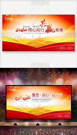 2020红色企业年会会议背景舞台背景板
