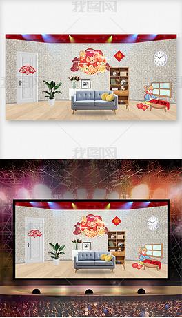2020新年联欢晚会小品演出舞台背景设计