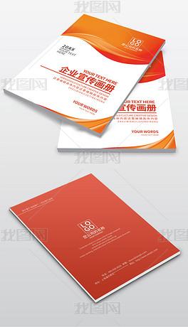 橙色封面设计科技公司企业宣传册模板设计
