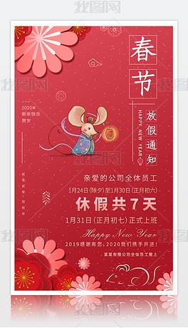 2020春节放假通知新年放假公告海报设计