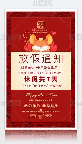 2020新年春节放假通知放假公告海报设计