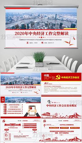 2020中央经济工作会议微党课经济建设