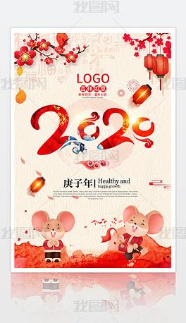 2020中国风鼠年大吉鼠年海报春节新年贺卡