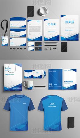 蓝色几何商务公司企业品牌VI系统VI模板