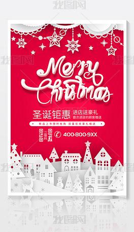白色圣诞节剪纸风格商场橱窗促销海报设计