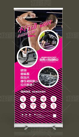 简约时尚运动健身易拉宝X展架海报设计