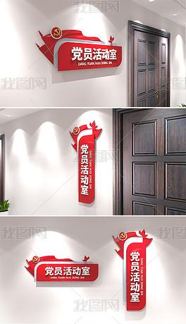 党员活动室党建室门牌科室牌导视指示牌设计