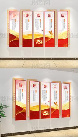 新时代文明实践中心讲评帮乐庆党建展板