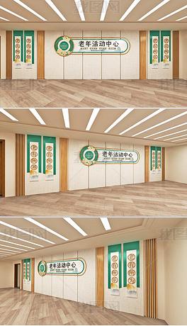 中式社区敬老院老年活动中心老年大学前台文化墙设计