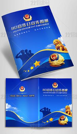 110宣传日宣传活动画册使用规范须知图册