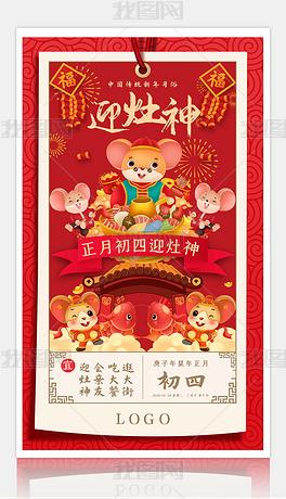 2020鼠年春节新年初四迎灶神中国传统习俗新年海报