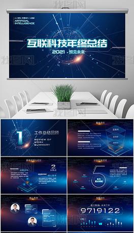 2020科技互联网年终总结PPT模板