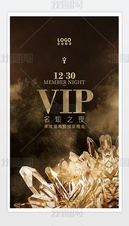 金色高端水晶质感VIP名媛之夜年度颁奖盛典海报设计