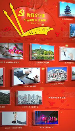 党政文化墙党风廉政照片墙图文展示AE视频