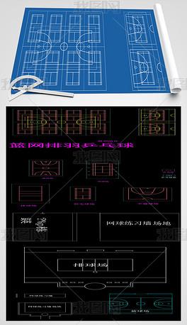 体育类场地设计常用CAD图块