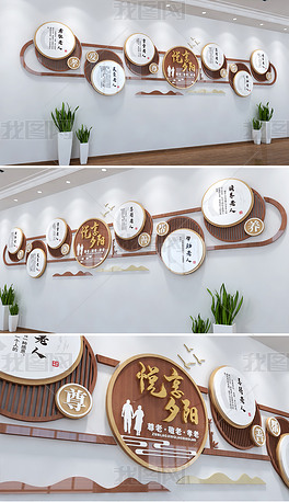 新中式风格老年文化墙养老文化墙悦享夕阳文化墙社区养老文化墙养老中心文化墙传统美德