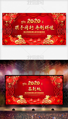 大气红色喜庆2020鼠年年会年会晚会舞台背景