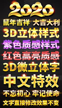金色艺术字3D质感立体字psd样式源文件