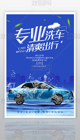 时尚创意汽车洗车海报设计