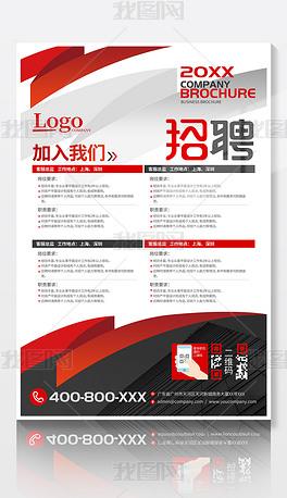 2020春季企业公司招聘校园招聘海报设计