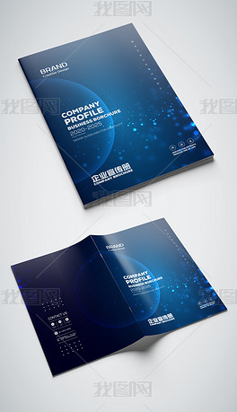 大气蓝色科技企业宣传册画册封面设计模板