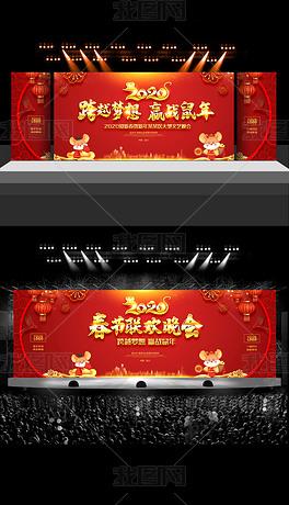 中国风喜庆大气2020春节联欢晚会背景图