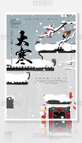 创意中国风二十四节气小寒大寒户外海报展板