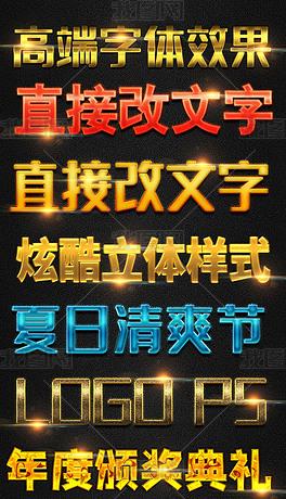 炫酷质感电影时尚主题海报3D字体效果设计字体特效