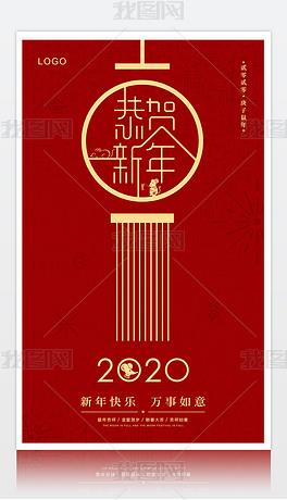 2020鼠年春节新年海报设计挂图模板