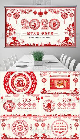 2020剪纸风格中国风新年电子贺卡PPT
