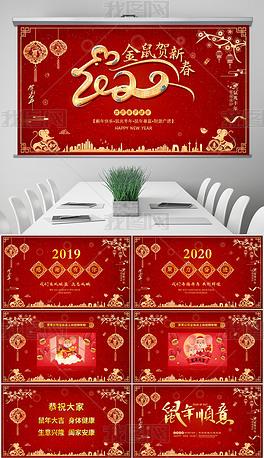 2020鼠年中国风喜庆企业年会电子贺卡