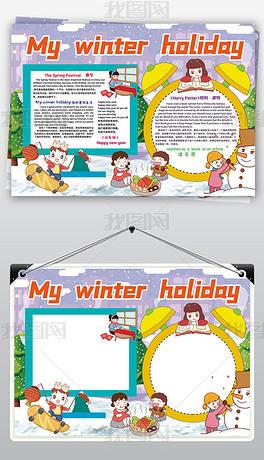 寒假英语小报我的寒假生活新年旅游英文小报手抄报素材