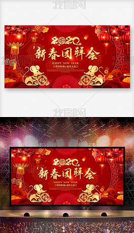红色喜庆2020年鼠年新春团拜会舞台背景