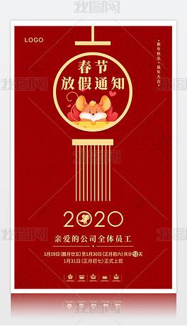2020春节放假通知放假公告新年海报设计