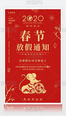 2020鼠年春节放假通知新年海报设计模板