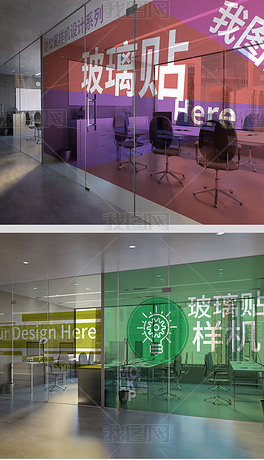 3款办公室品牌玻璃贴纸logo样机