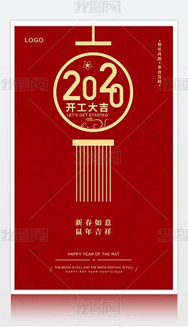 2020鼠年春节开工大吉新年海报设计模板