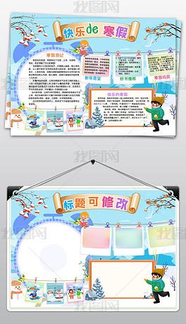 word新年快乐春节小报电子小报节日鼠年寒假手抄报模板