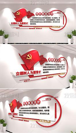 党的教育方针立体文化墙校园党建宣传文化墙