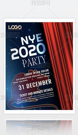 2020新年年会舞台演出创意海报设计矢量